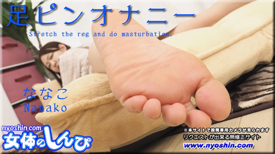 ななこ - 足ピンオナニー エロAV動画 Hey動画サンプル無修正動画