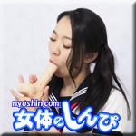 まな JKの手・口・舌技