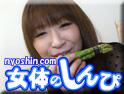 ゆきな 生野菜挿入オナニー