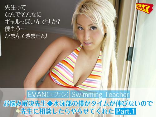 お悩み解決先生-水泳部の僕がタイムが伸びないので先生に相談したらやらせてくれた-【Part1/3】