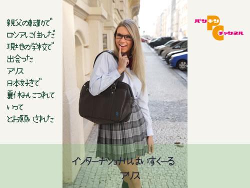 アリス - インターナショナルはいすくーる アリス エロAV動画 Hey動画サンプル無修正動画
