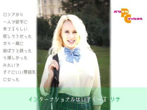 risa - インターナショナルはいすくーる リサ エロAV動画 Hey動画サンプル無修正動画
