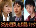 長沢 聡 / 大倉 佑樹 / 関 文雄 3人のオナニー( 聡・佑樹・文雄 )