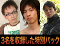 3人のオナニー( 春樹・直輝・史郎 )