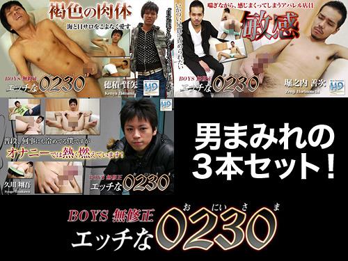 3人のオナニー( 善次・翔吾・賢矢 )