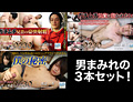 矢尾 浩史 / 冴島 一斗 / 肥田 健二 3人のオナニー( 浩史・一斗・健二 )