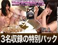 素人3人のうんこ (美菜 ・ 桃 ・ 真純)