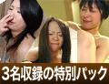 素人3人のうんこ ( 理沙 ・ 美央 ・ 多香子 )