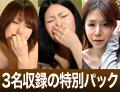 素人3人のうんこ ( 真緒・茜・澄恵 )