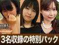 素人3人のうんこ ( ちあき・夏子・より子 )