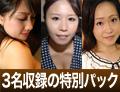 素人3人のうんこ ( 敬子・千晶・貴子 )