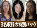 遠野 浩子・加茂 真琴・津島 幸子のうんこ 素人3人のうんこ ( 浩子・真琴・幸子 )