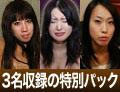 三上 忍・相川 真琴・仲間 舞のうんこ 素人3人のうんこ ( 忍・真琴・舞 )