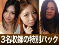 桑田 宏子・佐川 美香子・横井 茂子のうんこ 素人3人のうんこ ( 宏子・美香子・茂子 )