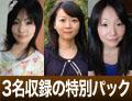 永瀬 佑佳・森崎 貴実・雨宮 志乃のうんこ 素人3人のうんこ ( 佑佳・貴実・志乃 )