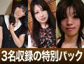 青田 加奈子・細田 麻理・小田 沙代のうんこ 素人3人のうんこ ( 加奈子・麻理・沙代 )