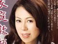三咲恭子 家庭教師の叔母さん