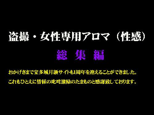 素人 - 盗撮・女性専用アロマ(性感) 総集編6 エロAV動画 Hey動画サンプル無修正動画