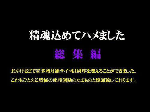 素人 - 精魂込めてハメました 総集編4 エロAV動画 Hey動画サンプル無修正動画