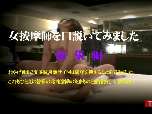 素人 - 女按摩師を口説いてみました 総集編14 エロAV動画 Hey動画サンプル無修正動画