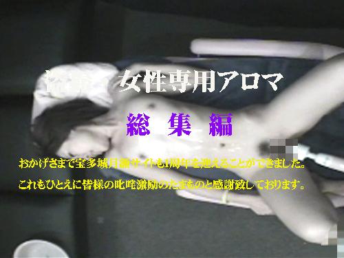 素人 - 盗撮・女性専用アロマ(性感) 総集編8 エロAV動画 Hey動画サンプル無修正動画
