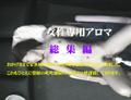 盗撮・女性専用アロマ(性感) 総集編8