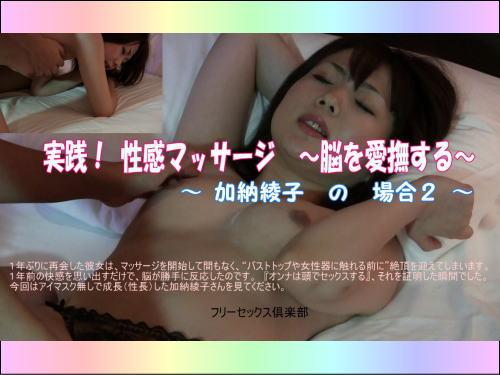 加納綾子 - 実践! 性感マッサージ 加納綾子の場合2 エロAV動画 Hey動画サンプル無修正動画