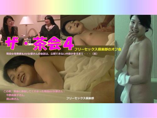 今野由美子 須山南 - ザ・茶会4 AV女優・今野由美子が参加した夜