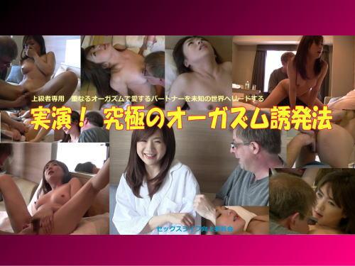 加納綾子 『実践!究極のオーガズム誘発法 セックスライフ向上委員会』のダウンロード画像。