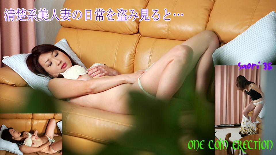 沙織 - one coin erection 美人人妻の日常を盗み見る!! 沙織 35歳 エロAV動画 Hey動画サンプル無修正動画