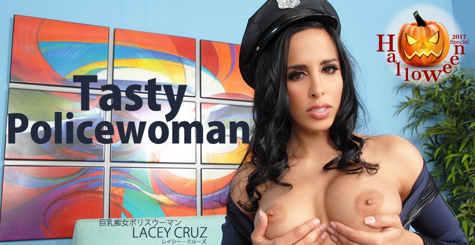 レイシー:Tasty Policewoman 巨乳痴女ポリスウーマン Lacey Cruz【Hey動画:アジア娘】