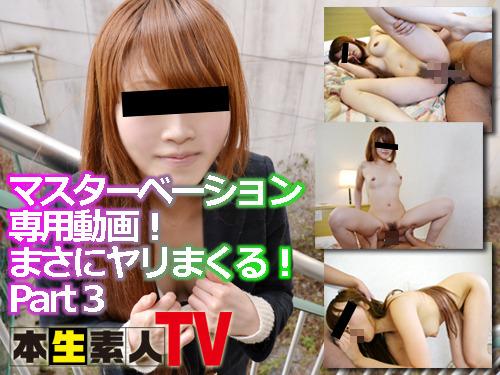 えり - マスターベーション専用動画まさにヤリまくる!PART3 エロAV動画 Hey動画サンプル無修正動画