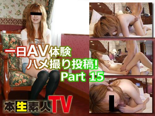ゆきな - 一日AV体験 ハメ撮り投稿 PART15 エロAV動画 Hey動画サンプル無修正動画