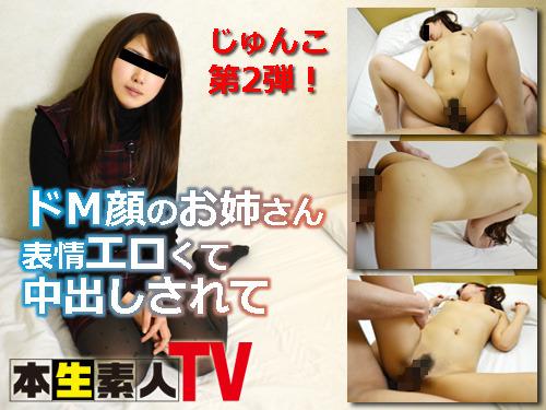 じゅんこ - ドM顔のお姉さん表情エロくて中出しされて エロAV動画 Hey動画サンプル無修正動画