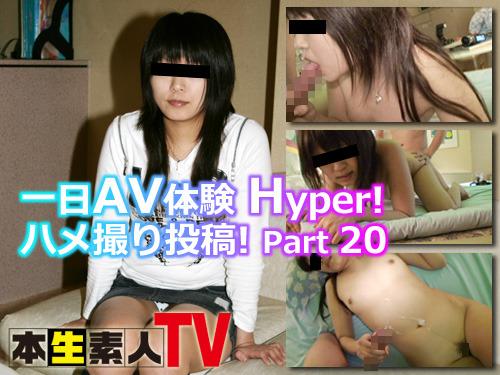 さやか - 一日AV体験Hyper! ハメ撮り投稿 PART20 エロAV動画 Hey動画サンプル無修正動画