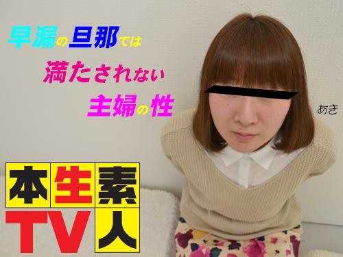 あき - 早漏の旦那では満たされない主婦の性 エロAV動画 Hey動画サンプル無修正動画