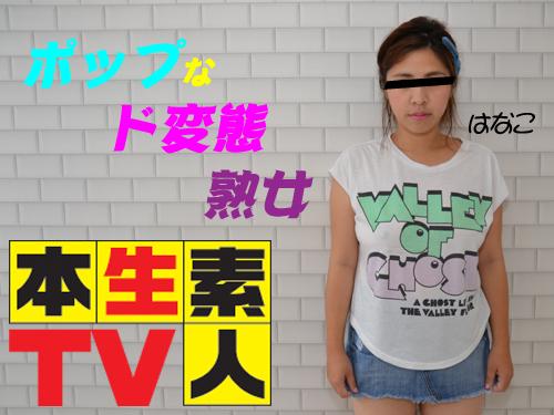 はなこ - ☆ポップなド変態熟女☆ エロAV動画 Hey動画サンプル無修正動画