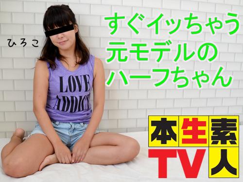 ひろこ:すぐいっちゃうモデルのハーフちゃん【Hey動画:本生素人TV】