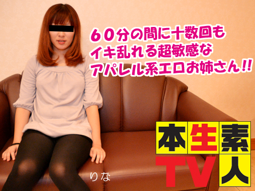 60分の間に十数回もイキ乱れる超敏感なアパレル系エロお姉さん!!