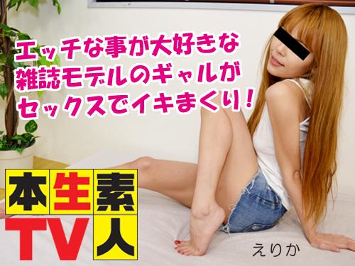 えりか - エッチなことが大好きな雑誌モデルのギャルがセックスでイキまくり! エロAV動画 Hey動画サンプル無修正動画