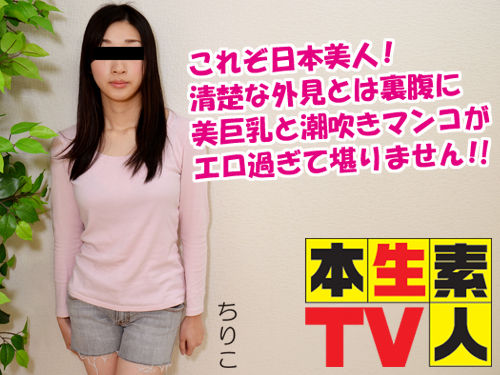 ちりこ - これぞ日本美人!清楚な外見とは裏腹に美巨乳と潮吹きマンコがエロ過ぎて堪りません!!