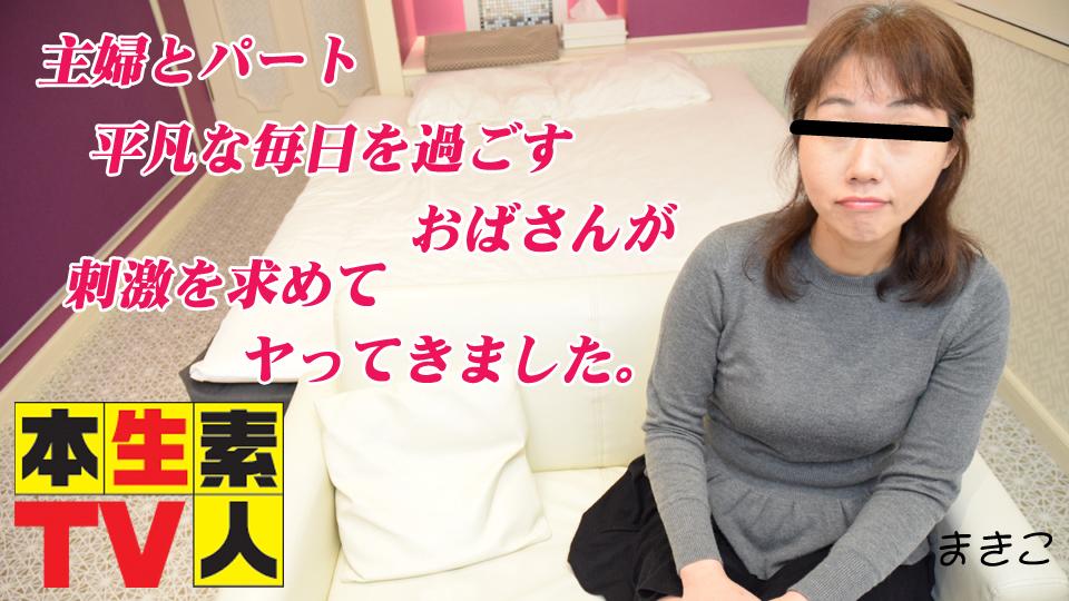 まきこ:主婦とパート平凡な毎日を過ごすおばさんが刺激を求めてヤってきました。:本生素人TV【Hey動画】