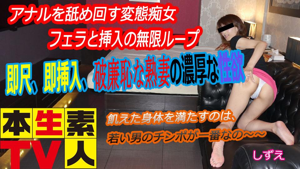 本生素人TV【Hey動画】アナルを舐め回す変態痴女:しずえ 37歳