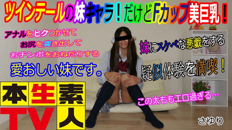 さゆり19歳 - ツインテールの妹キャラ! エロAV動画 Hey動画サンプル無修正動画