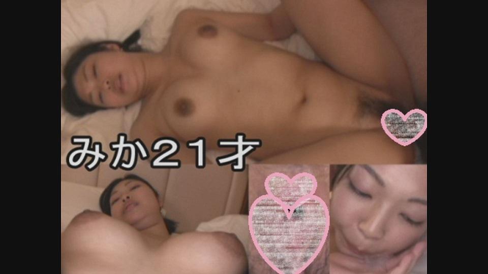 みか 『みか21才』