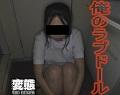 みき 『俺のラブドール 看護師みき』の DL 画像。