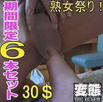 白坂百合・鈴木麻美・ゆかり・キリカ・ささきふう香・えれな・小雪 熟女祭り!期間限定6本セット