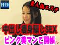 「素人偽エステ」ピンク美マンご開帳・中出し痩身騙しSEX!