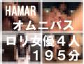 HAMARオムニバス「ロリ女優4人」195分
