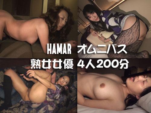 青山真希 上原優 沢村ゆうみ 若林美保 『HAMARオムニバス「熟女女優4人」200分』